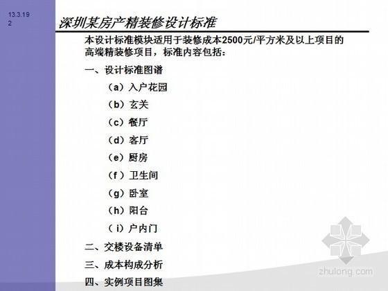 [深圳]某房产精装修设计标准高端产品精装修解决方案