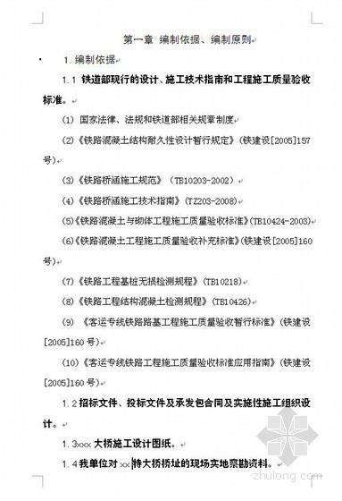 沪昆客运专线贵州段某特大桥(实施)施工组织设计