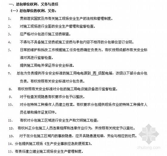 建筑施工安全生產協議書(總包與分包)20頁