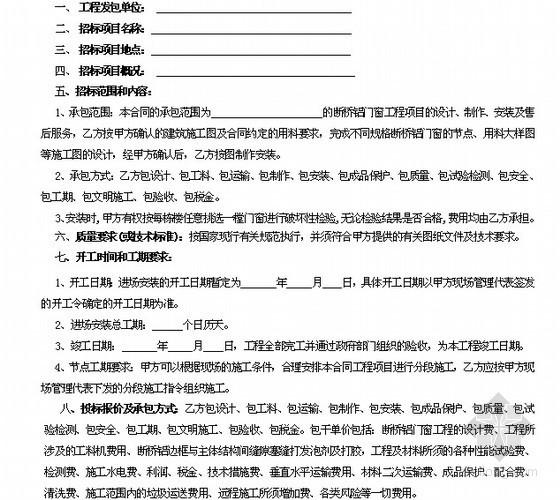 断桥铝门窗制作安装工程招标文件范本(邀请招标)19页