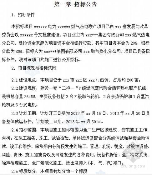 2013年燃气热电联产项目施工招标文件(含清单 239页)