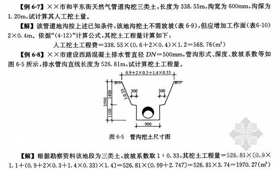 [预算入门]市政土石方工程定额计价工程量计算讲义(附图计算实例)