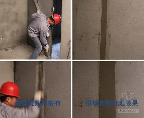 轻质自保温墙板围护结构施工技术汇报