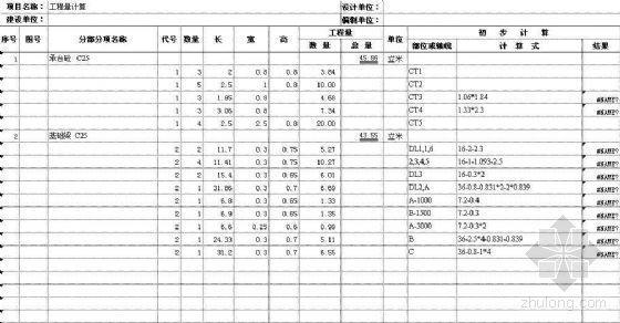 Excel工程量计算表格