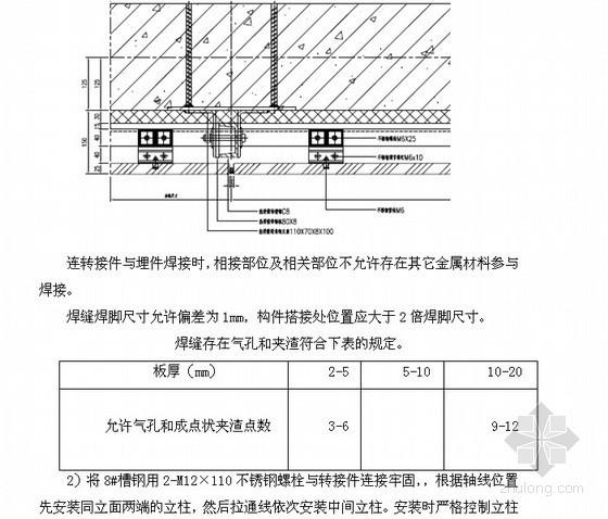 [浙江]石材幕墙施工方案