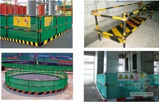 建筑工程高处作业安全生产标准化管理图集(2014年 附图丰富)