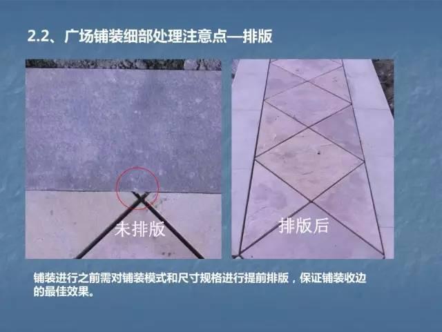 龙湖景观施工工艺标准效果(让你更懂现场)--硬景篇_13