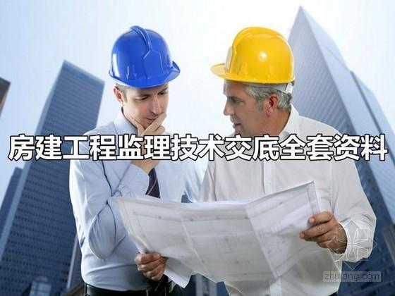 房建工程监理技术交底全套资料715页(开工到竣工验收)