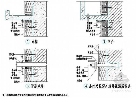挤塑聚苯板外墙外保温雨棚、阳台、穿墙管构造图