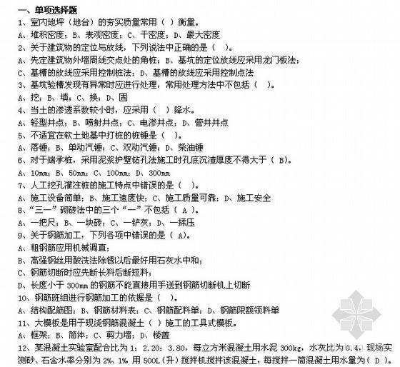 土建施工员岗位实务知识试题库(16页)