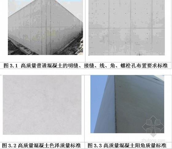 [湖北]框架结构高层综合大楼质量通病防治方案
