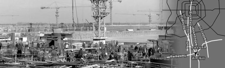 """""""凤凰""""形新机场主航站楼主体结构提前封顶"""
