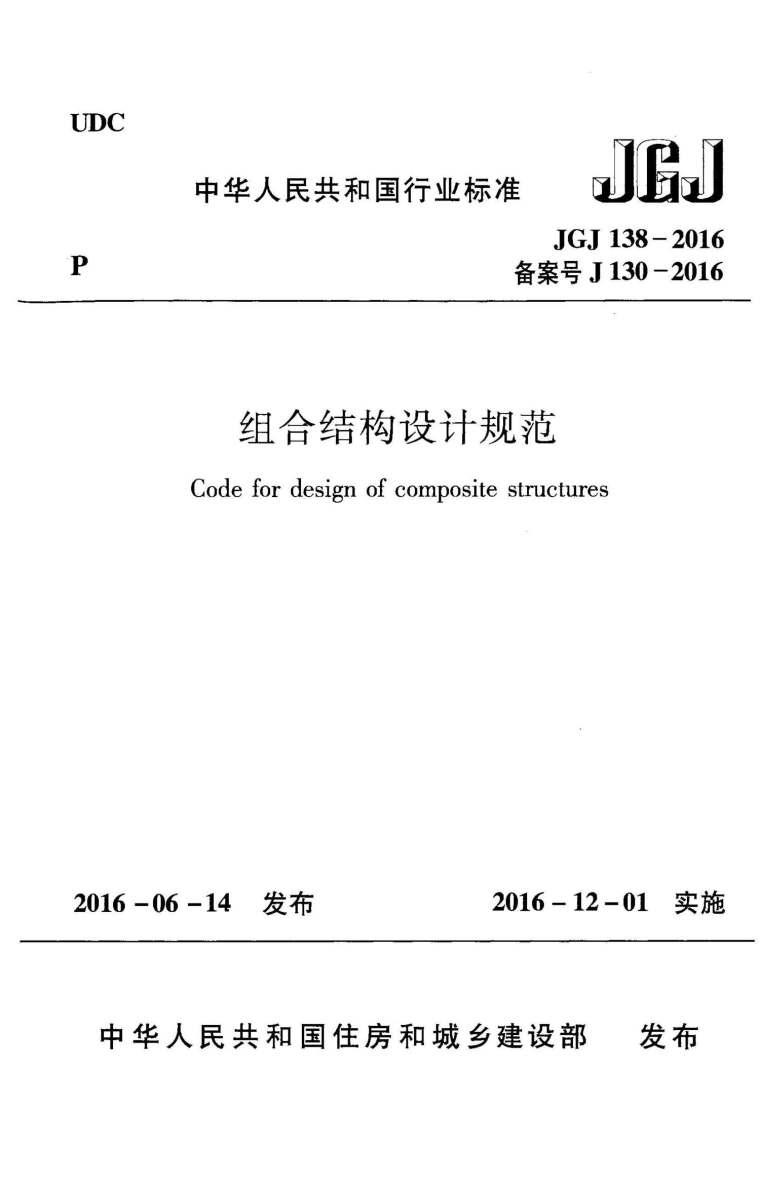 JGJ138-2016组合结构设计规范附条文