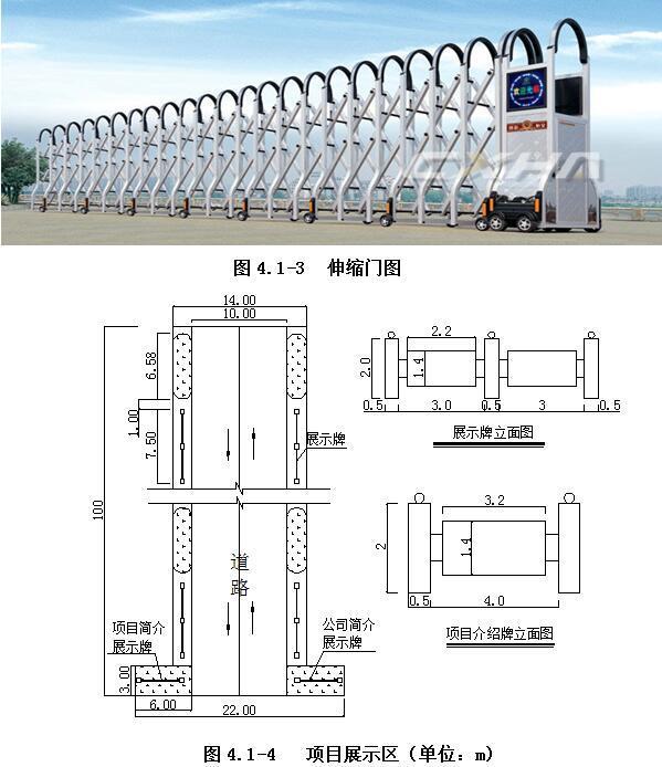 [四川]城市道路建设工程临时设施专项施工方案(60页)