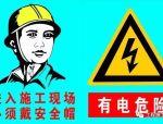 施工安全危险源426项,史上最全!