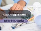 AutoCAD室内设计教程全解