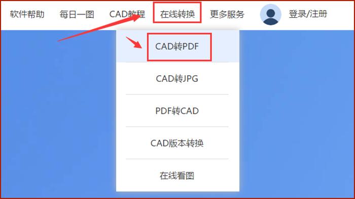 CAD怎么转换图纸格式?