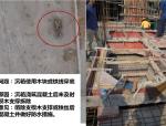 土建房屋工程质量通病分析及防治(104页,图文结合)