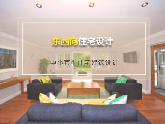 中小套型住宅建筑设计_12