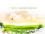 广联达土建算量教程