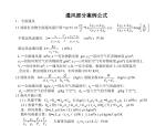 注册公用设备工程师(暖通)通风部分案例公式