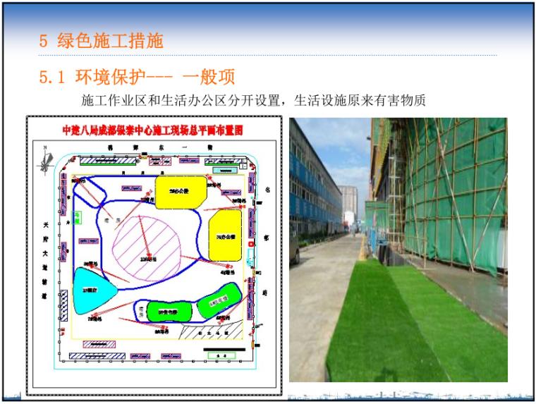 践行绿色施工实现管理升级(成都银泰中心汇报)