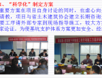 立交市政工程管理交流分析