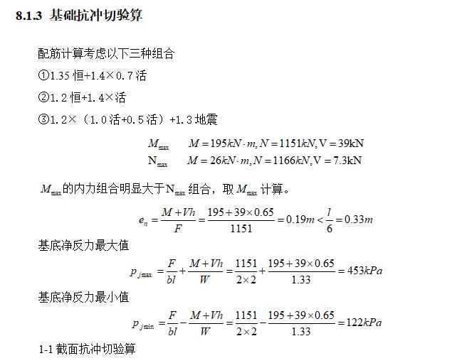 五层钢结构毕业设计(含计算书)_4