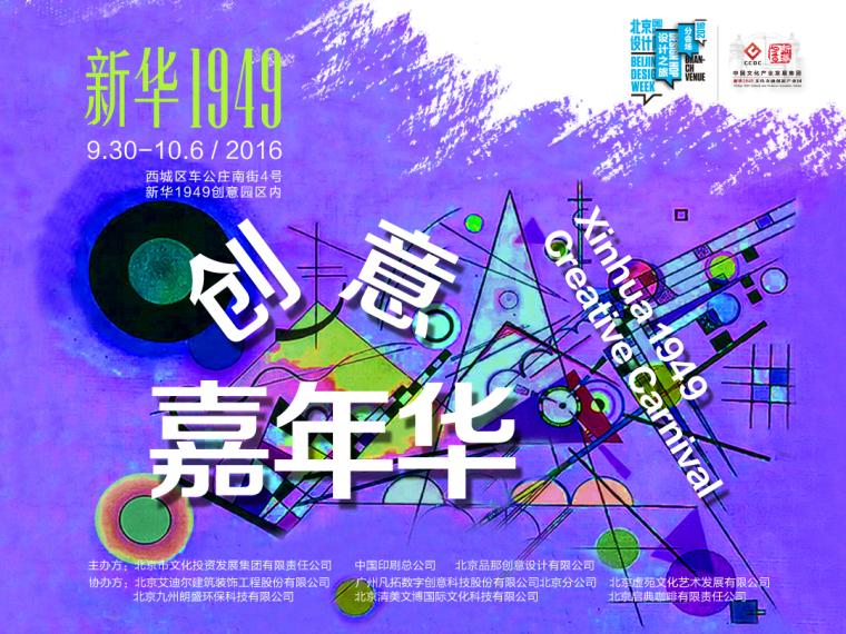 活色生香 创意之美——北京国际设计周分会场新华1949创意嘉年华