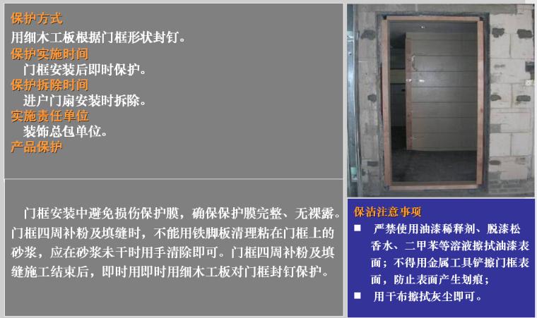 标杆房企建筑工程装修房项目成品保护培训讲义(74页)