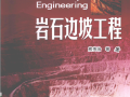 岩石边坡工程_熊传治主编_长沙:中南大学出版社