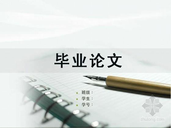 [毕业论文]建设项目实施阶段工程造价的计价确定与控制(3.2万字)