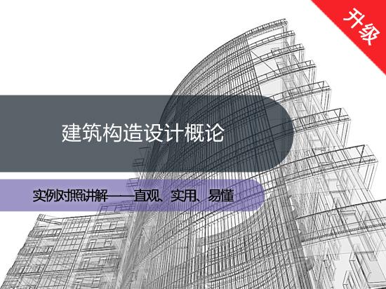 [实例对照讲解]建筑构造设计概论