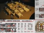 2013中国新人战建筑竞赛TOP100作品展示