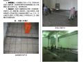 大面积混凝土楼地面装修施工组织设计方案