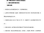 [重庆]某长江大桥施工组织设计(共173页)