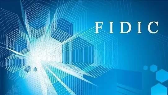 FIDIC条件下,国际工程索赔问题及多级争端解决程序!