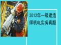 2012年一级建造师机电实务真题(19页)