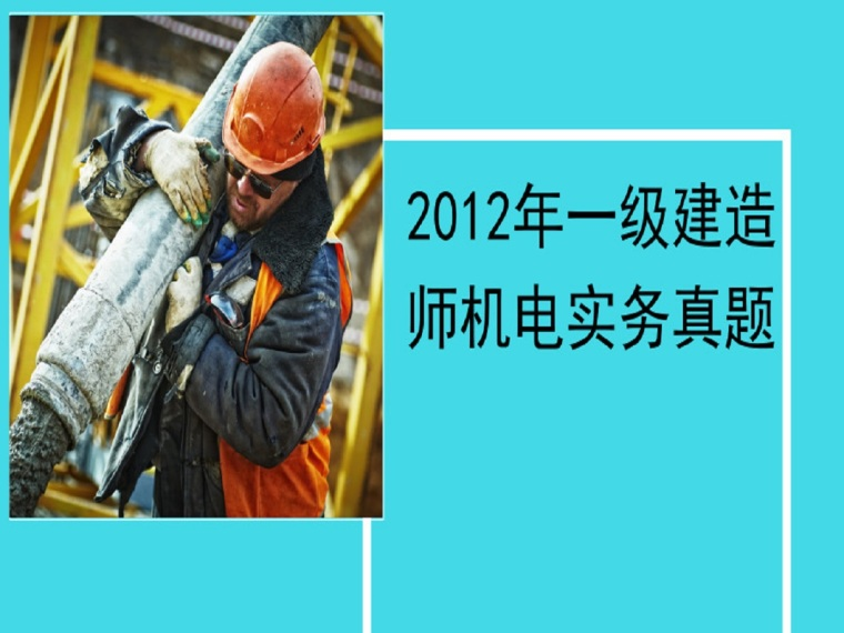 2012年一级建造师机电实务真题(19页)