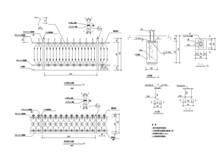 20个铁艺及配饰图——建筑详图