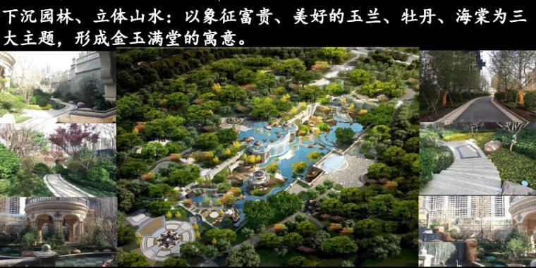 [南京]住宅地块项目产品价值点建议报告(图文并茂)_9