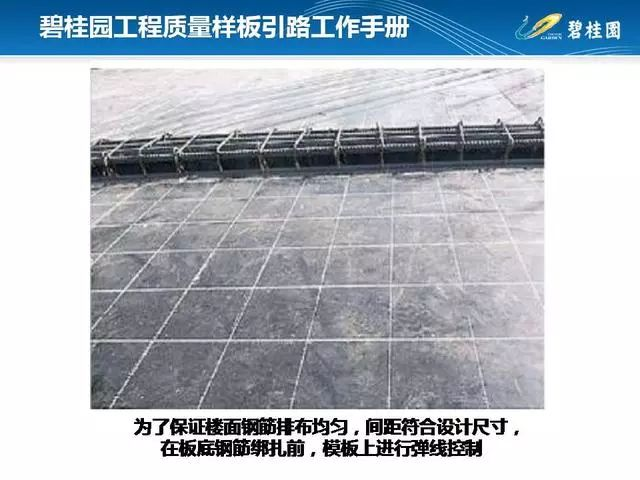 碧桂园工程质量样板引路工作手册,附件可下载!_34