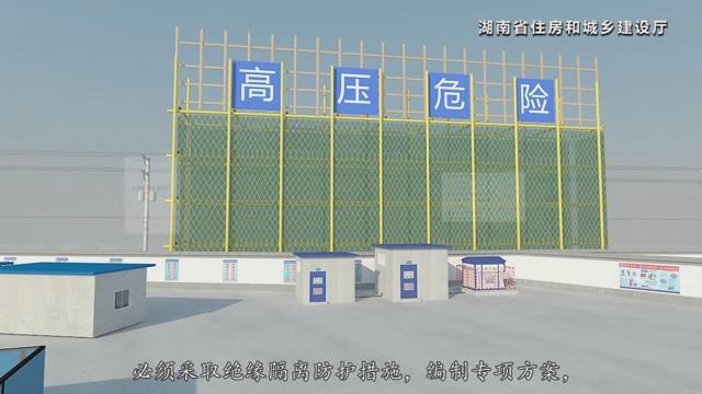 湖南省建筑施工安全生产标准化系列视频—施工用电_15