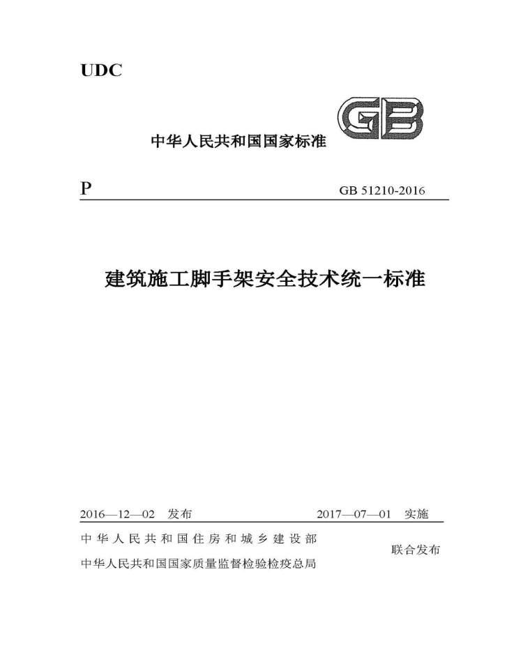 GB51210-2016建筑施工脚手架安全技术统一标准附条文(非正版) 1.jpg