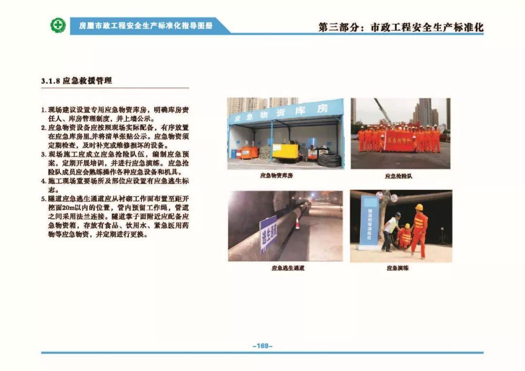 住建部权威发布《房屋市政工程安全生产标准化指导图册》_14