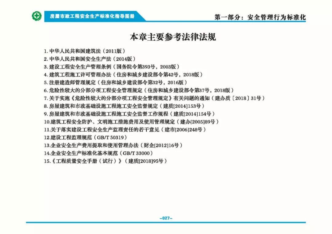 住建部权威发布《房屋市政工程安全生产标准化指导图册》_6