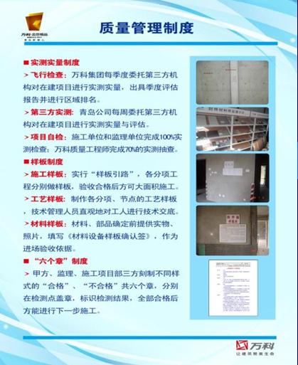 青岛建筑工程施工质量标准化管理学习手册