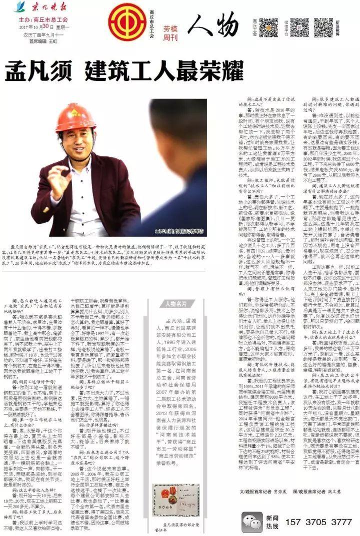 孟凡须,建筑工人最荣耀