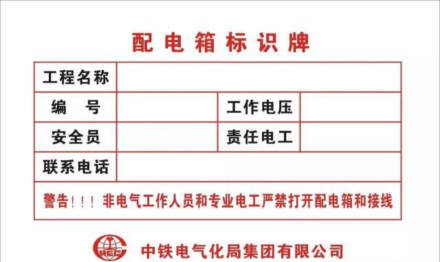 29套施工现场临时用电安全管理资料合集_8