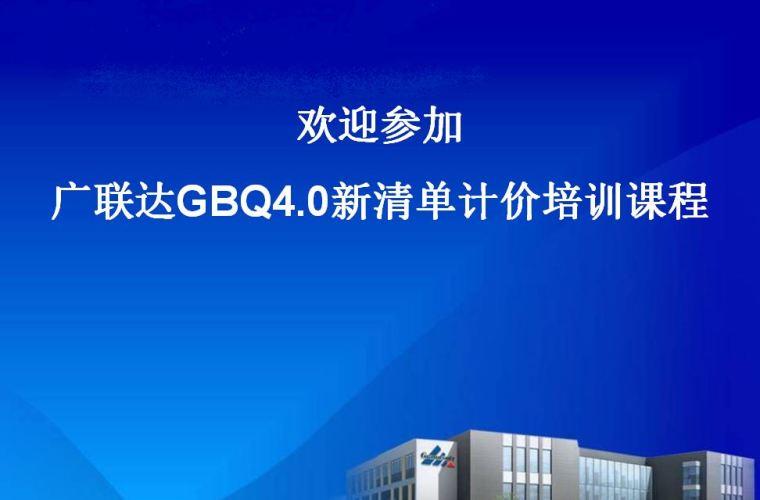 广联达GBQ4.0计价软件培训课程